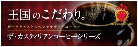 「濃く、深く」ダークテイストスペシャルティコーヒー「カスティリアンコーヒーシリーズ」
