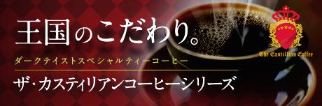 「深く、濃く」カスティリアンコーヒーシリーズ