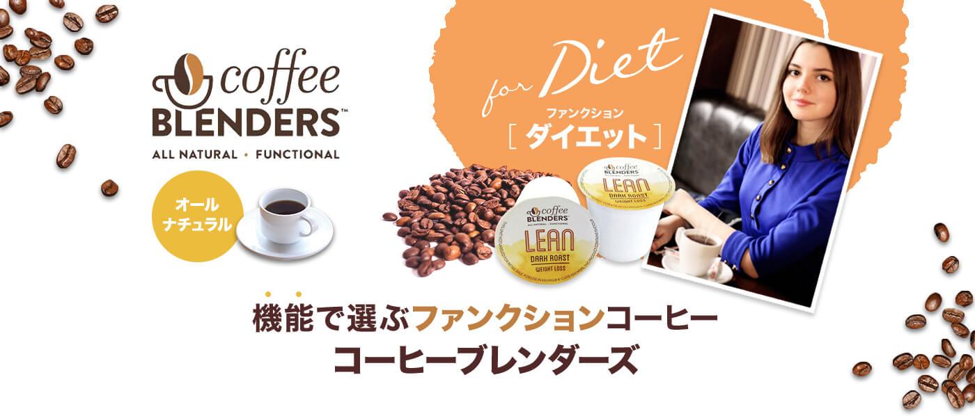 機能で選ぶファクションコーヒーコーヒーブレンダーズ