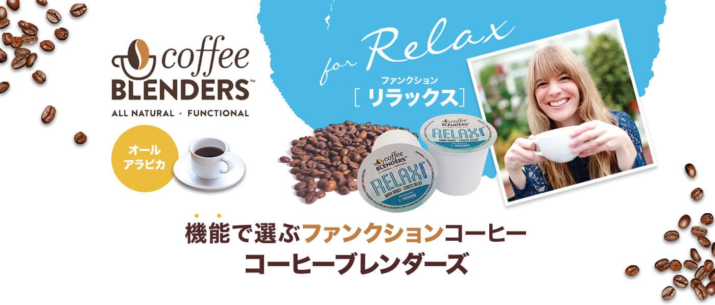 コーヒーコーヒーブレンダーズ[リラックス]