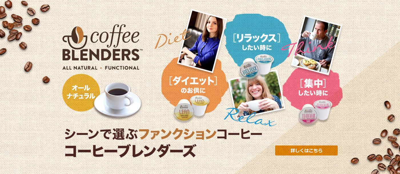 機能で選ぶファンクションコーヒー「コーヒーブレンダーズ」