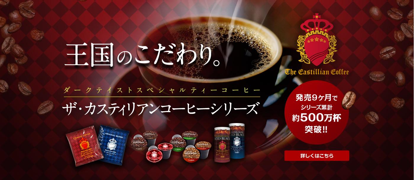 「深く、濃く」ダークテイストスペシャルティコーヒー「カスティリアンコーヒーシリーズ」発売6ヶ月でシリーズ累計500万杯を販売