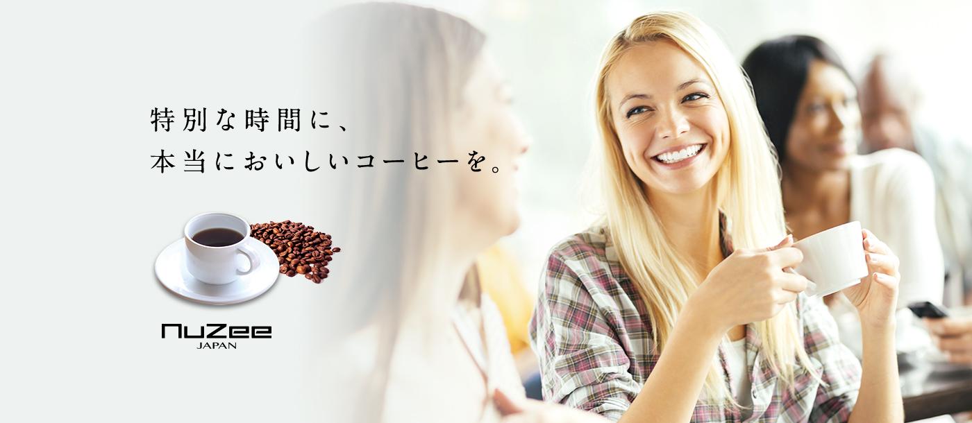 特別な時間に、本当においしいと思えるコーヒーを